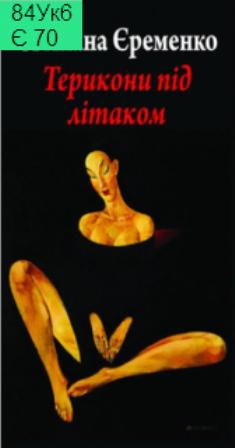 Єременко терикони