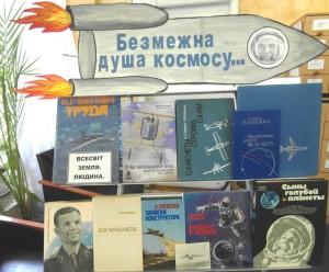 космос_Довголенко_002