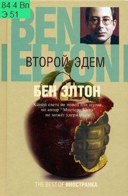 элтон второй эдем
