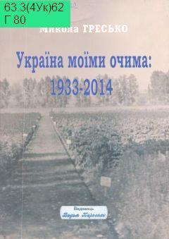 гресько україна моїми