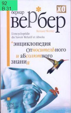 вербер енциклопедія