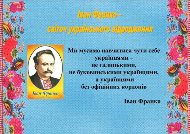 Франко Світоч