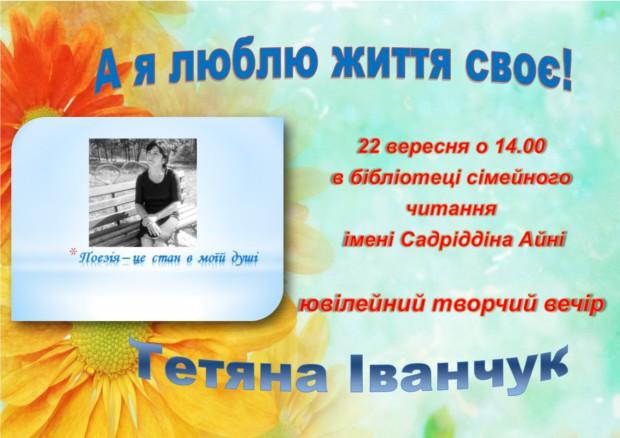 Тетяна Іванчук1