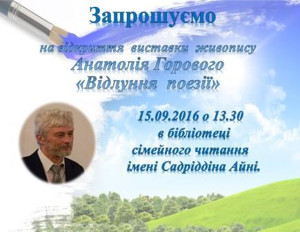 Запрошення Горовий2