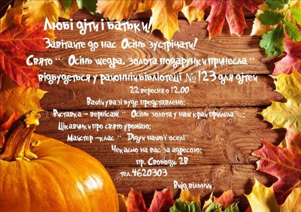 осінь 3
