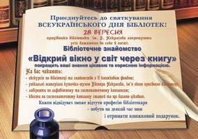 всеукраинский день бібліотек 2016 некрасова