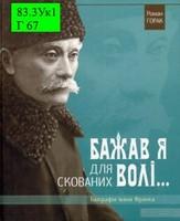 gorak-bazhav-ya