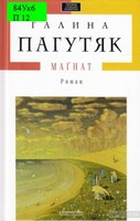 pagutyak-magnat