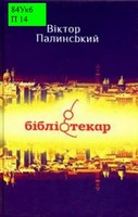 palynskyj-bibliotekar