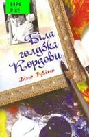 rubina-bila