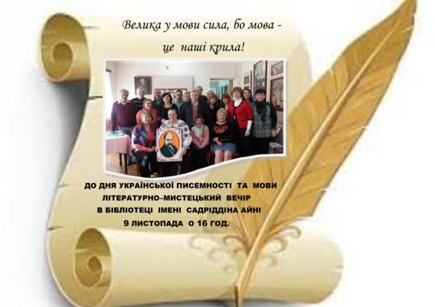 do-dnya-ukrayinskoyi-pysemnosti