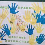 До Дня прав людини, 12 грудня, у бібліотеці імені Корнія Чуковського для дітей, учні 4-А класу гімназії «Синьоозерна» №257, під керівництвом бібліотекаря Ольги Соломонюк, виготовили плакат «Наші права – щасливе дитинство».