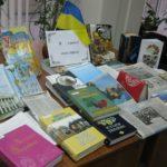 16 січня, до Дня Соборності України, бібліотекарі центральної районної бібліотеки імені Івана Франка підготували перегляд літератури «В єдності сила народу».